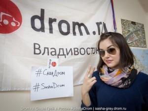 #SashaDrom