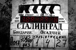 Сталинград 2013 постер