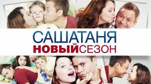 """4 сезон """"СашаТаня"""". Фото 2015"""