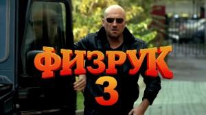 """""""Физрук"""" 3 сезон. 2015"""
