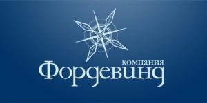 Логотип компании Фордевинд