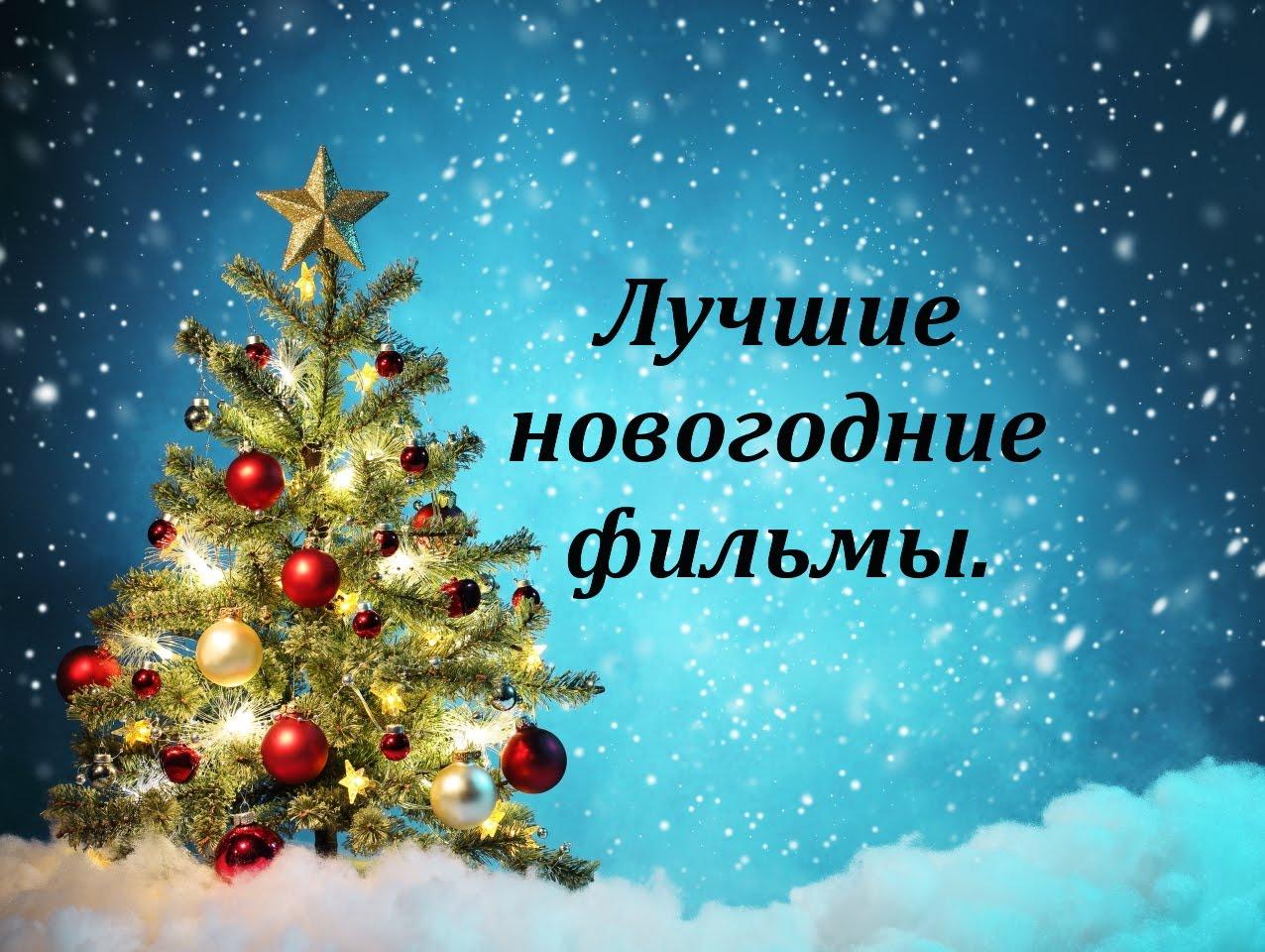 Фильм про новый год и рождество русские комедии