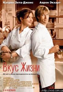 Вкус жизни(2007)