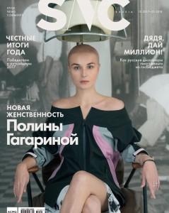 Полина Гагарина. фото