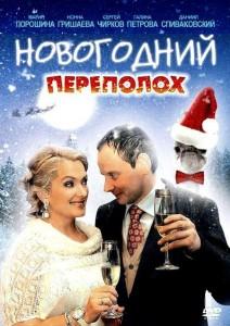 1357034099_novogodniy-perepoloh