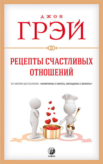 knigi_pro_otnosheniya_14