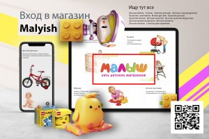 internet-magazin-detskie-tovari