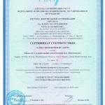 ИСО-9001-2015-на-ОБОРУДОВАНИЕ-срок-до-2022г-pdf